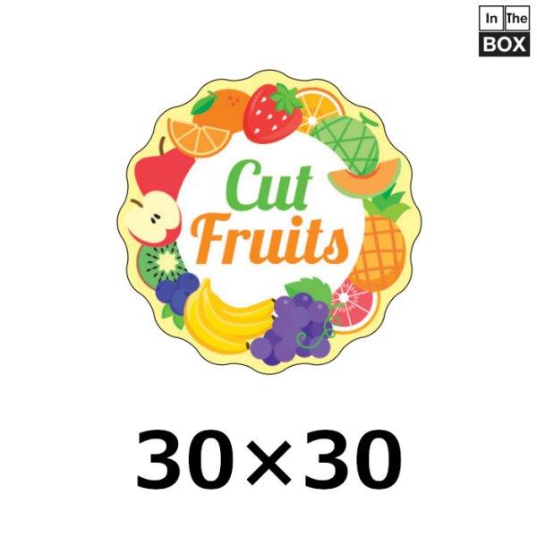 青果向け販促シール「Cut Fruits」 W30×H30(mm)「1冊500枚」
