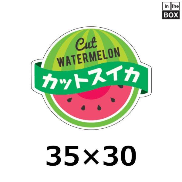 青果向け販促シール「カットスイカ」 W35×H30(mm)「1冊500枚」