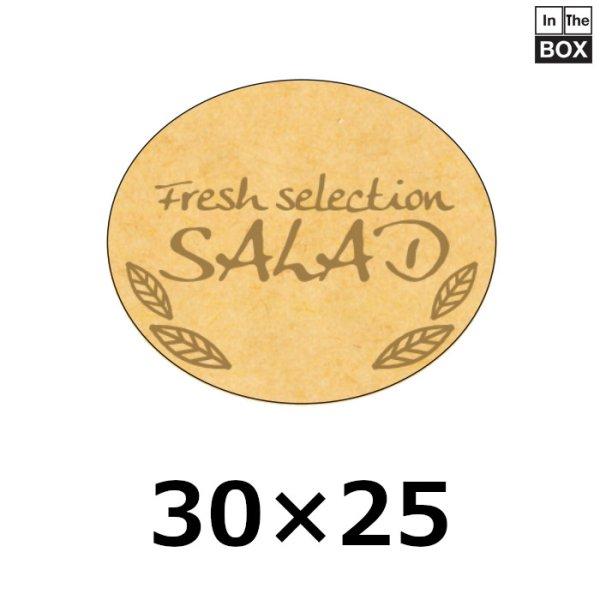 画像1: 青果向け販促シール「SALAD」 W30×H25(mm)「1冊500枚」《区分A》 (1)