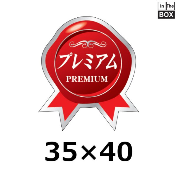 青果向け販促シール「プレミアム」 W35×H40(mm)「1冊500枚」