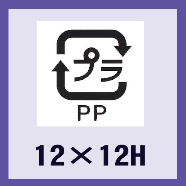 画像1: 青果向け業務用販促シール「識別表示 プラPP(透明原紙)」12x12mm「1冊2,000枚」《区分A》 (1)