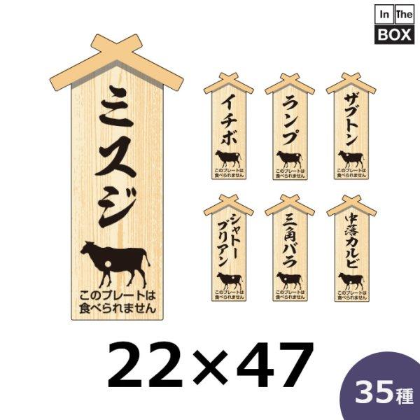 画像1: 精肉用販促シール「精肉プレート (小) ピック 全32種 ※お選びください」 W22×H47 「1袋100枚」 (1)