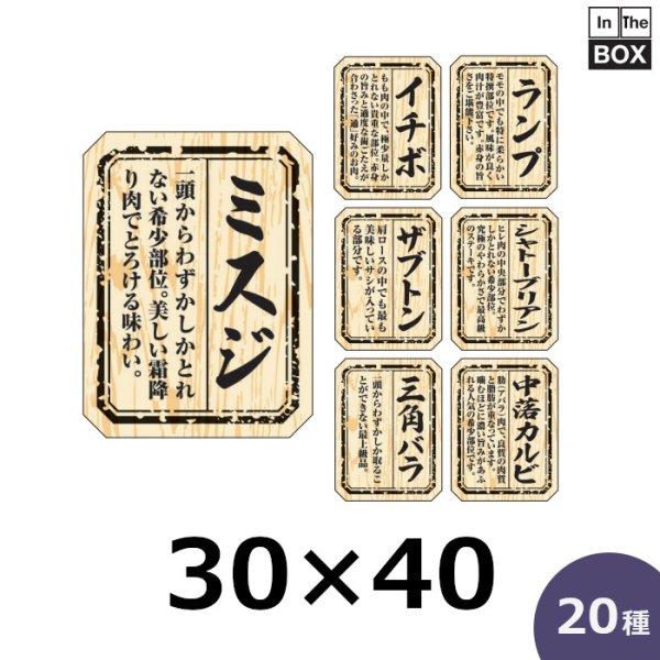 画像1: 精肉用販促シール「精肉部位ラベル 全20種 ※お選びください」 W30×H40 「1冊300枚」《区分A》 (1)