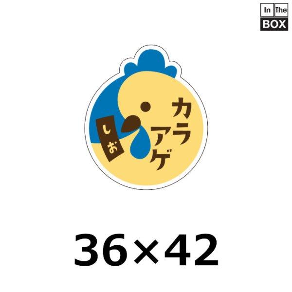 業務用販促シール「しお カラアゲ」W36×H42mm「1冊300枚」