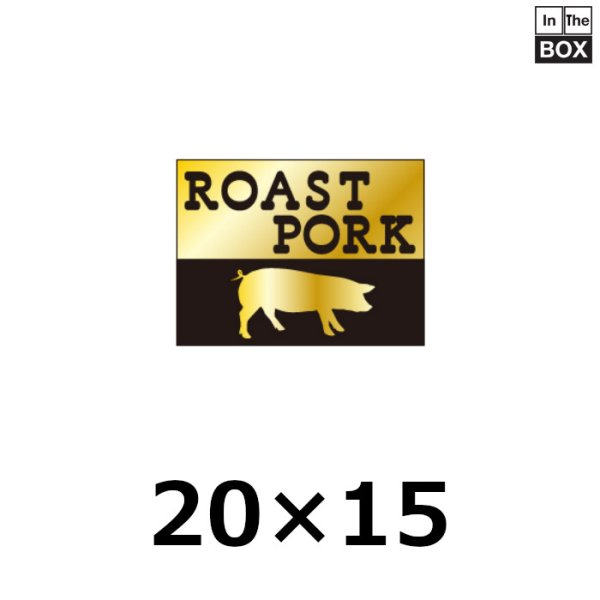 販促シール「ROAST PORK」W20xH15mm「1冊500枚」