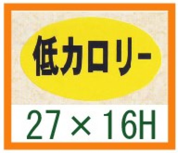 画像1: 業務用販促シール「低カロリー」27x16mm「1冊1,000枚」《区分A》 (1)