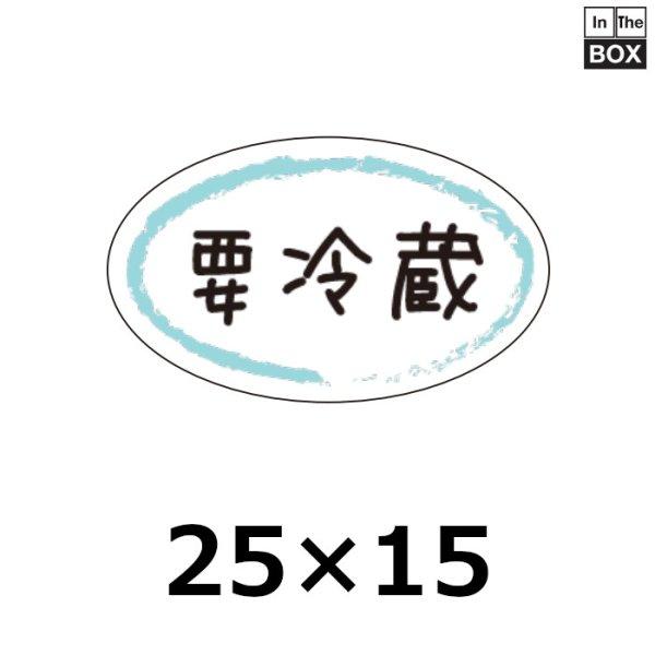 画像1: 販促シール「要冷蔵」25×15(mm)「1冊500枚」 (1)