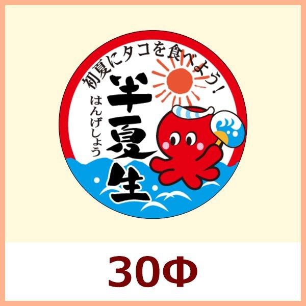 画像1: 夏向け販促シール「半夏生」 30Φ「1冊300枚」 (1)