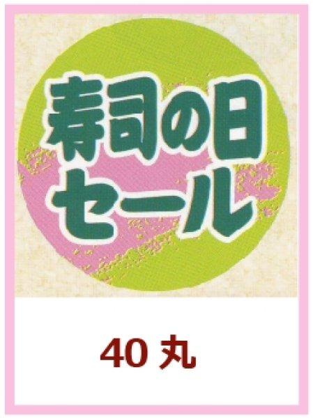 画像1: 業務用鮮魚向け販促シール「寿司の日セール」40x40mm「1冊500枚」《区分A》 (1)