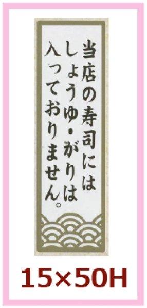 画像1: 業務用鮮魚向け販促シール「当店の寿司にはしょうゆ・がりは入っておりません。」15x50mm「1冊1,000枚」《区分A》 (1)
