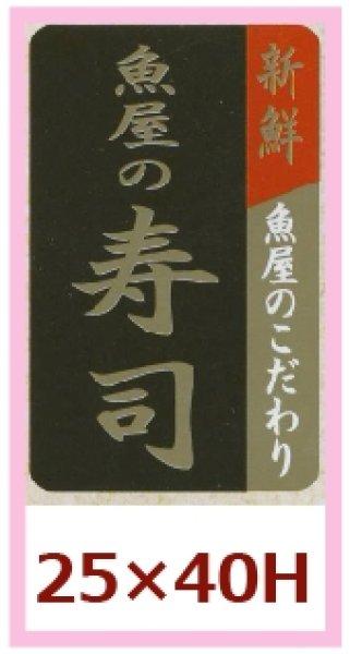 画像1: 業務用鮮魚向け販促シール「魚屋の寿司」25x40mm「1冊1,000枚」《区分A》 (1)