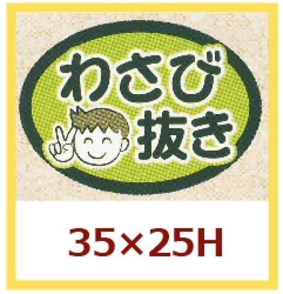 画像1: 業務用鮮魚向け販促シール「わさびぬき」35x25mm「1冊1000枚」 (1)