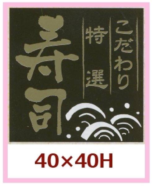 画像1: 業務用鮮魚向け販促シール「こだわり特選 寿司」40x40mm「1冊500枚」《区分A》 (1)