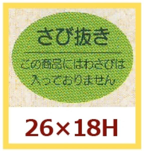 画像1: 業務用鮮魚向け販促シール「さび抜き」26x18mm「1冊1,000枚」《区分A》 (1)