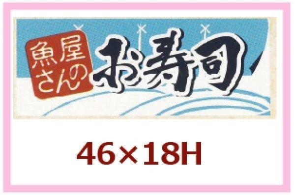 画像1: 業務用鮮魚向け販促シール「魚屋さんのお寿司」46x18mm「1冊1,000枚」《区分A》 (1)
