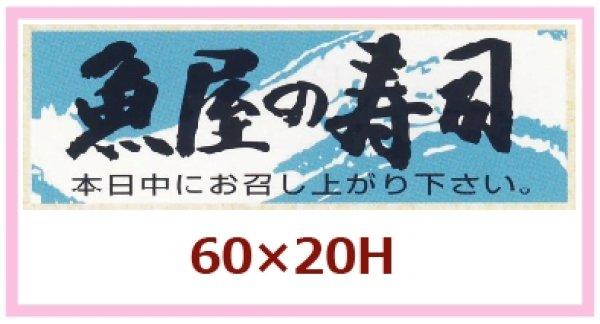 画像1: 業務用鮮魚向け販促シール「魚屋の寿司」62x20mm「1冊1,000枚」《区分A》 (1)