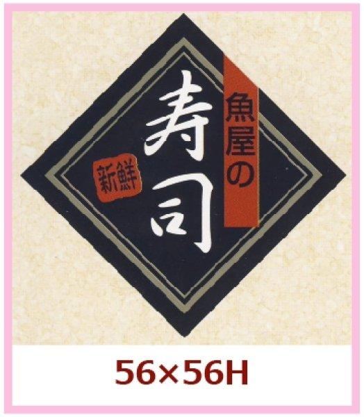 画像1: 業務用鮮魚向け販促シール「魚屋の寿司」56x56mm「1冊500枚」《区分A》 (1)