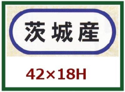 画像1: 業務用鮮魚向け販促シール「都道府県ほか産地別シール 全62種類」42x18mm「1冊1,000枚」《区分A》