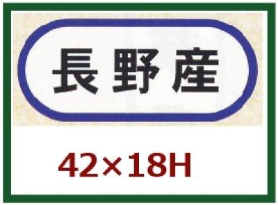画像2: 業務用鮮魚向け販促シール「都道府県ほか産地別シール 全62種類」42x18mm「1冊1,000枚」《区分A》