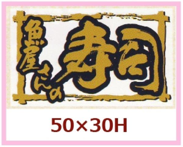 画像1: 業務用鮮魚向け販促シール「魚屋さんの寿司」50x30mm「1冊500枚」《区分A》 (1)