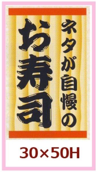 画像1: 業務用鮮魚向け販促シール「ネタが自慢のお寿司」30x50mm「1冊500枚」《区分A》 (1)