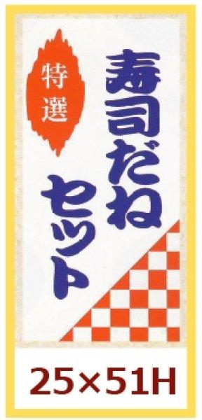 画像1: 業務用鮮魚向け販促シール「特選 寿司だねセット」25x51mm「1冊500枚」《区分A》 (1)