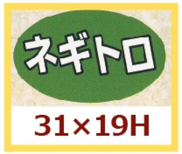 画像1: 業務用鮮魚向け販促シール「ネギトロ」31x19mm「1冊1,000枚」《区分A》 (1)