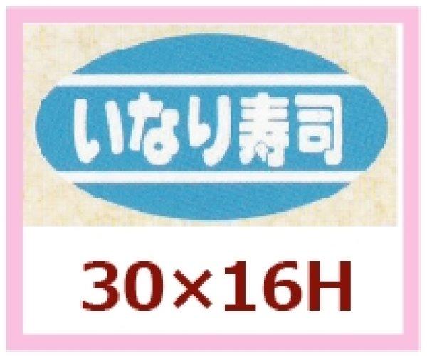 画像1: 業務用鮮魚向け販促シール「いなり寿司」30x16mm「1冊1,000枚」《区分A》 (1)