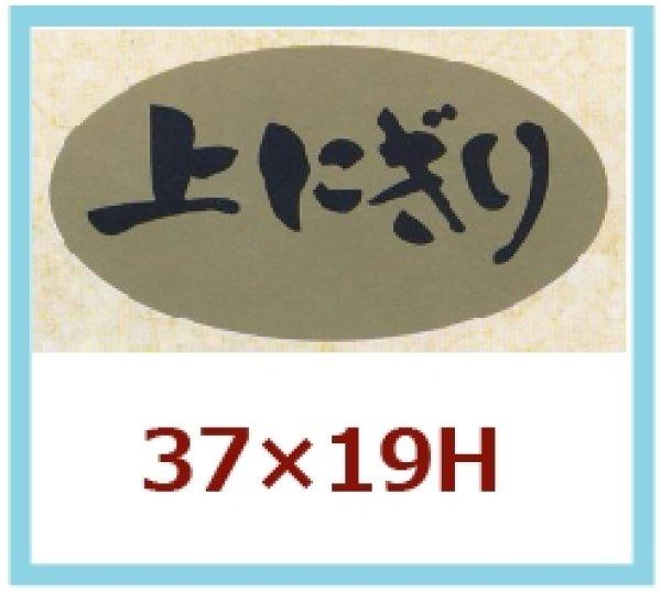 画像1: 業務用鮮魚向け販促シール「上にぎり」37x19mm「1冊1,000枚」《区分A》 (1)