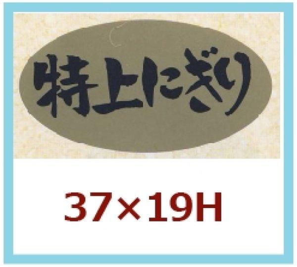 画像1: 業務用鮮魚向け販促シール「特上にぎり」37x19mm「1冊1,000枚」《区分A》 (1)