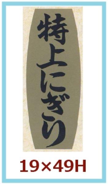 画像1: 業務用鮮魚向け販促シール「特上にぎり」19x49mm「1冊1,000枚」《区分A》 (1)