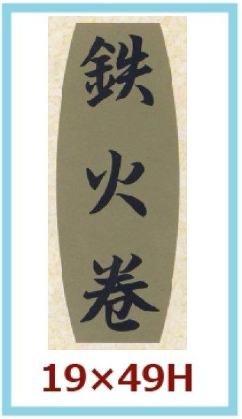 画像1: 業務用鮮魚向け販促シール「鉄火巻」19x49mm「1冊1,000枚」《区分A》 (1)
