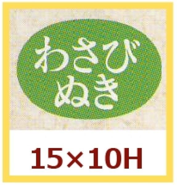 画像1: 業務用鮮魚向け販促シール「わさびぬき」15x10mm「1冊1,000枚」《区分A》 (1)