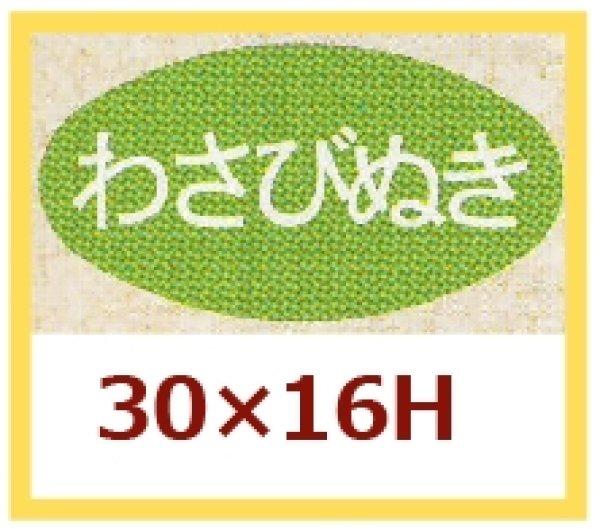 画像1: 業務用鮮魚向け販促シール「わさびぬき」30x16mm「1冊1,000枚」《区分A》 (1)