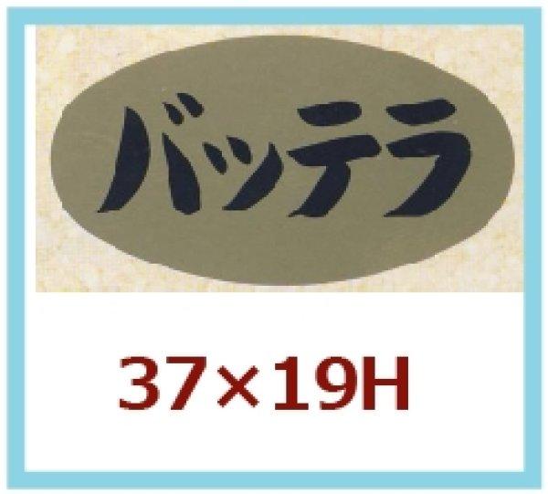画像1: 業務用鮮魚向け販促シール「バッテラ」37x19mm「1冊1,000枚」《区分A》 (1)