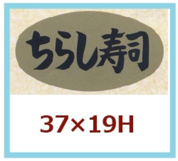 画像1: 業務用鮮魚向け販促シール「ちらし寿司」37x19mm「1冊1,000枚」《区分A》 (1)