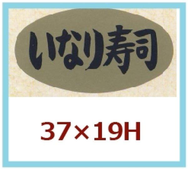 画像1: 業務用鮮魚向け販促シール「いなり寿司」37x19mm「1冊1,000枚」《区分A》 (1)