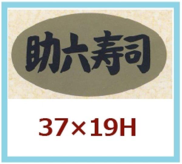 画像1: 業務用鮮魚向け販促シール「助六寿司」37x19mm「1冊1,000枚」《区分A》 (1)