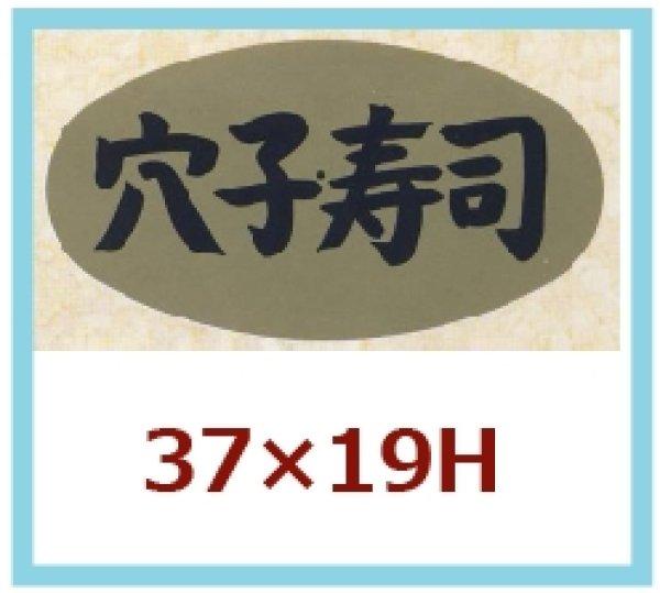 画像1: 業務用鮮魚向け販促シール「穴子寿司」37x19mm「1冊1,000枚」《区分A》 (1)