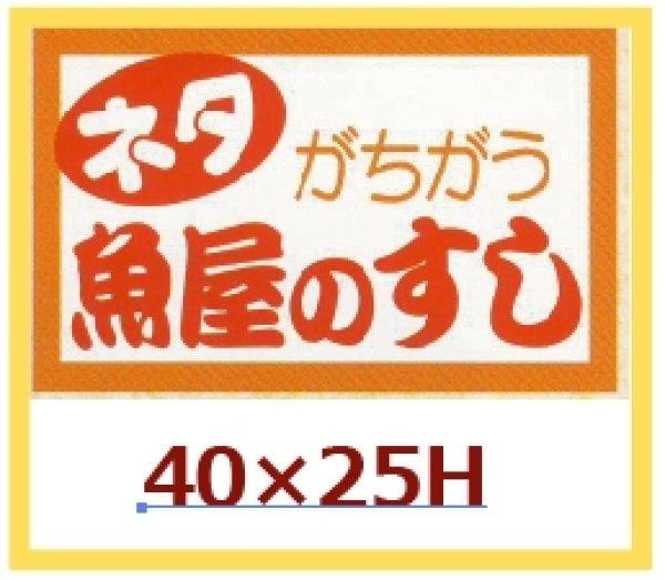 画像1: 業務用鮮魚向け販促シール「ネタがちがう 魚屋のすし」40x25mm「1冊1,000枚」《区分A》 (1)