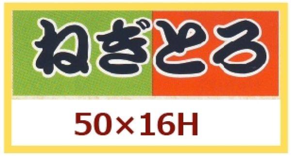 画像1: 業務用鮮魚向け販促シール「ねぎとろ」50x16mm「1冊1,000枚」《区分A》 (1)