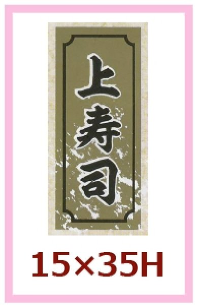 画像1: 業務用鮮魚向け販促シール「上寿司」15x35mm「1冊1,000枚」《区分A》 (1)