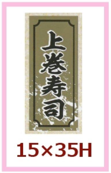 画像1: 業務用鮮魚向け販促シール「上巻寿司」15x35mm「1冊1,000枚」《区分A》 (1)