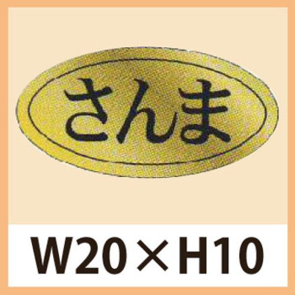 画像1: 業務用鮮魚向け販促シール「さんま 楕円」20×10mm「1冊1,000枚」 《区分A》 (1)