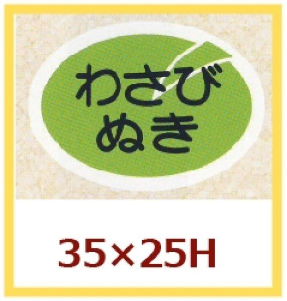 画像1: 業務用鮮魚向け販促シール「わさびぬき」35x25mm「1冊500枚」《区分A》 (1)