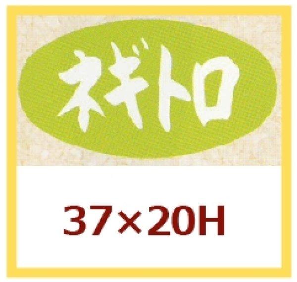 画像1: 業務用鮮魚向け販促シール「ネギトロ」37x20mm「1冊1,000枚」《区分A》 (1)