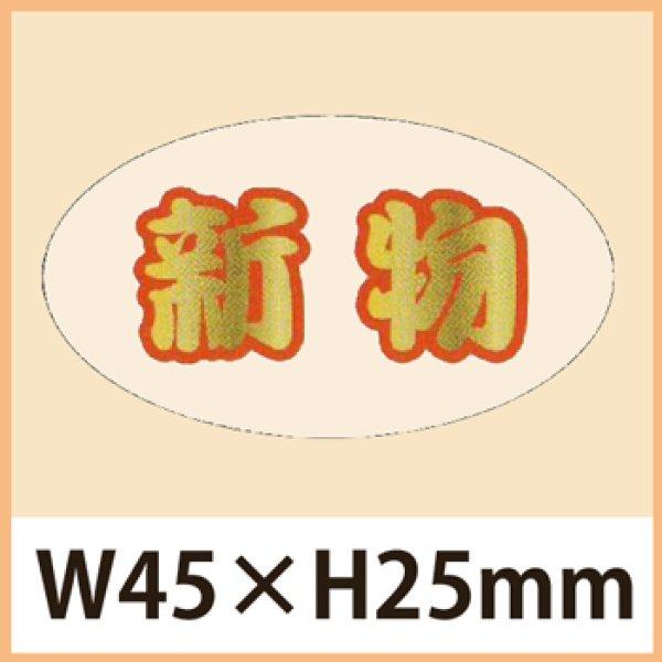 画像1: 業務用鮮魚向け販促シール「新物」45×25mm「1冊500枚」 (1)