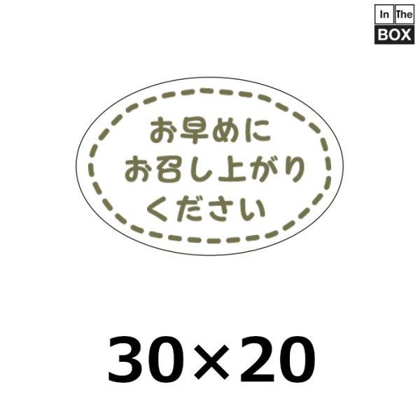 画像1: 「お早めにお召し上がりください」「本日中にお召し上がりください」30×20(mm)「1冊300枚」選べる全2種 (1)