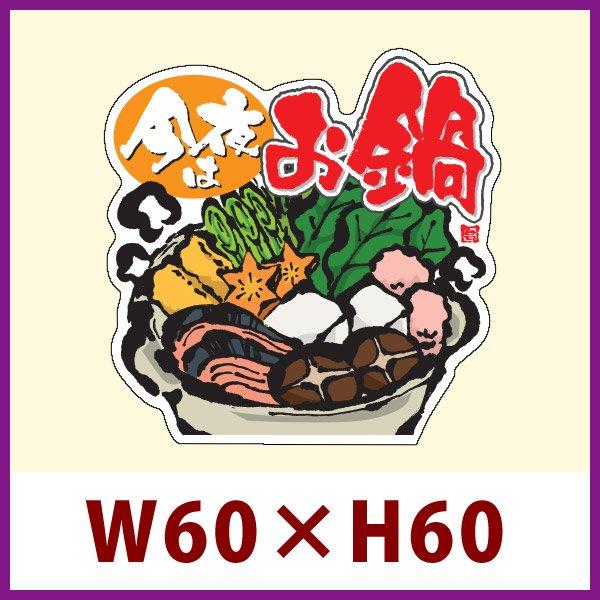 惣菜向け販促シール「今夜はお鍋」W60×H60(mm)「1冊500枚」《区分A》