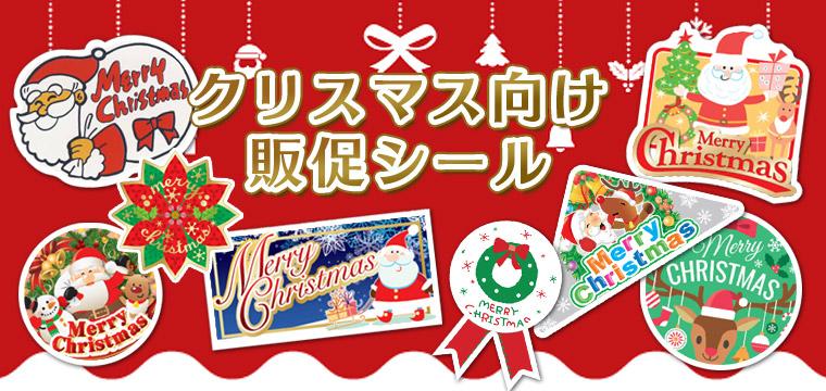 クリスマスシール各種